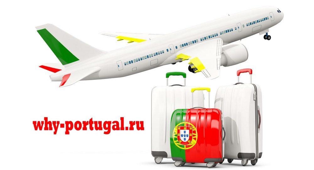 Деловая авиация в Португалии