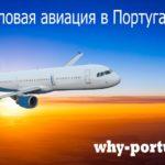 Заказ частного самолета в Португалии